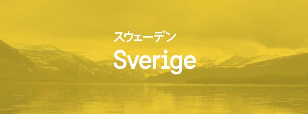 Global-brand-Sweden-00